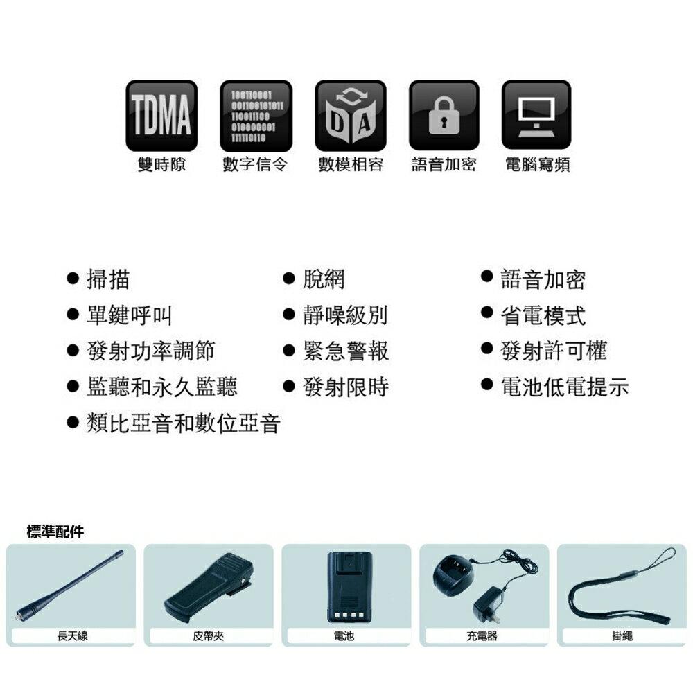 《飛翔無線》BFDX 北峰 BF-TD523 數位式 業務型 手持對講機〔公司貨 5W DMR 加密〕BFTD523