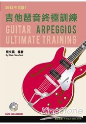 吉他琶音終極訓練(2012中文版)(附一片DVD)