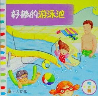 英國 Campbell 操作書 - Busy系列中文版✦上人文化 / 動手拉拉書✦好棒的游泳池