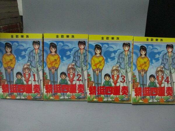 【書寶二手書T1/漫畫書_MPQ】蜻蜓四重奏_1~4集合售