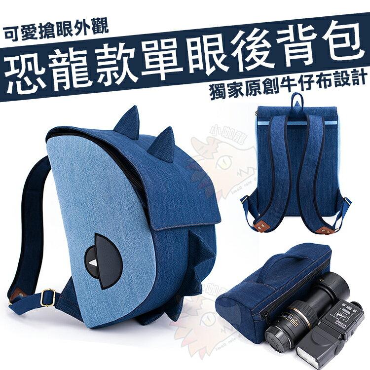 恐龍 相機包 單眼 後背包 攝影包 防潑水 牛仔布材 雙肩包 CANON EOS 100D 700D 600D 650D 550D 750D
