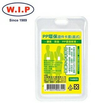 【W.I.P】PP環保證件卡套(直)10入TA0655台灣製包