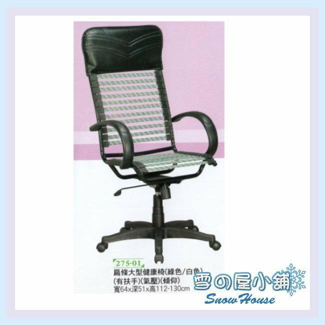 ╭☆雪之屋居家生活館☆╯275-01 氣壓有扶手傾仰扁條大型健康椅/辦公椅/電腦椅