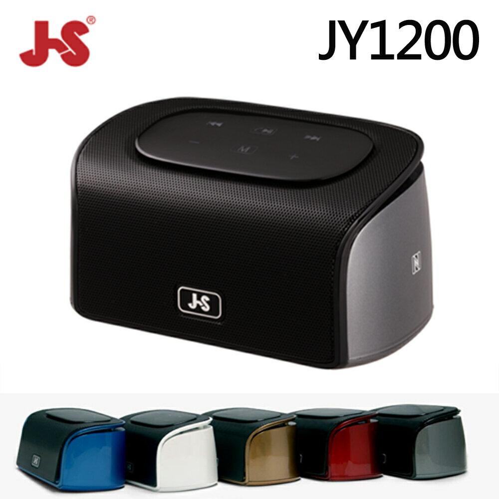 JS 淇譽 JY1200 攜帶式藍牙喇叭音箱 【7/20 前6倍點數‧首購滿699送100點(1點=1元)】