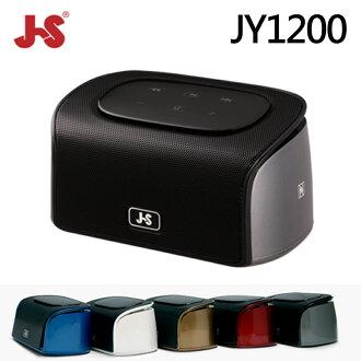 【全店限定款領券97折起】JS 淇譽 JY1200 攜帶式藍牙喇叭音箱