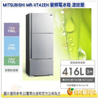 三菱 MITSUBISHI MR-VT42EH 變頻電冰箱 3門 416公升 波紋銀 MRVT42EH 贈基本安裝 舊機回收