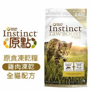 原點Instinct 雞肉凍乾全貓配方 ~  好康折扣