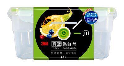 【3M】3M 真空保鮮盒2.3L (升級版)