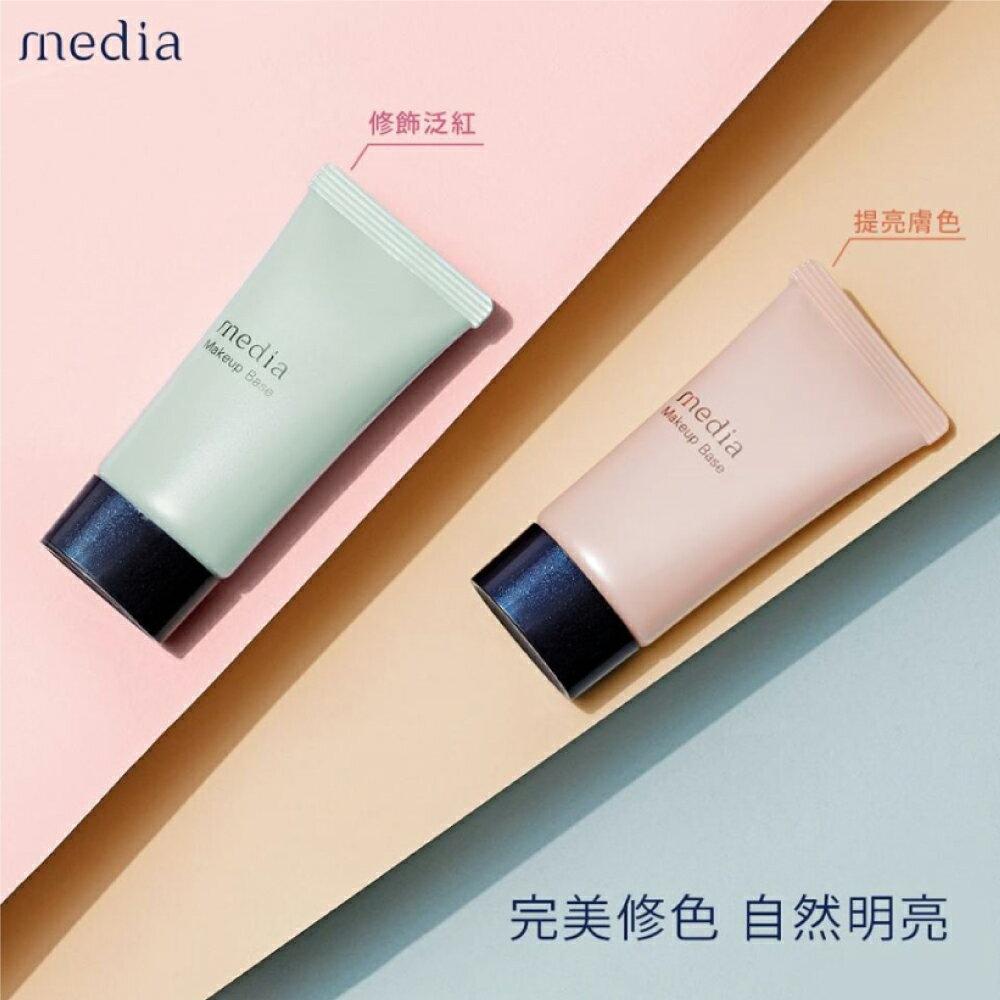 媚點 佳麗寶Media 美肌妝前乳 UV防護妝前乳 無瑕美肌妝前乳 防曬妝 水凝乳(5色可選) 7