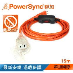 群加 PowerSync 2P帶燈防水蓋1對1動力延長線/動力線/工業用/露營戶外用/15M(TPSIN1DN3150)