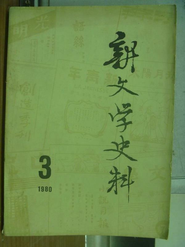 【書寶二手書T6/文學_PLX】新文學史料_1980年3期_簡體