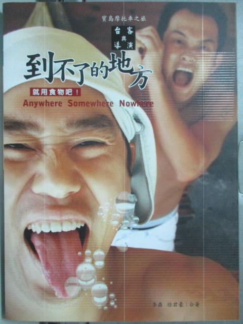 ~書寶 書T8/旅遊_JQG~到不了的地方就用食物吧_李鼎、徐君豪