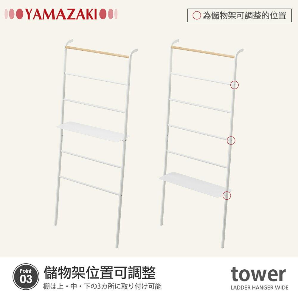 日本【YAMAZAKI】tower 原木階梯式掛衣架(白)★衣架 / 掛衣桿 / 居家收納 5