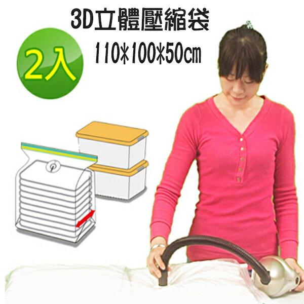 BO雜貨【SV8049】日本真空3D立體壓縮袋 換季收納 防塵袋 防水袋夾鏈袋 衣櫃收納 旅行收納袋110*100*50