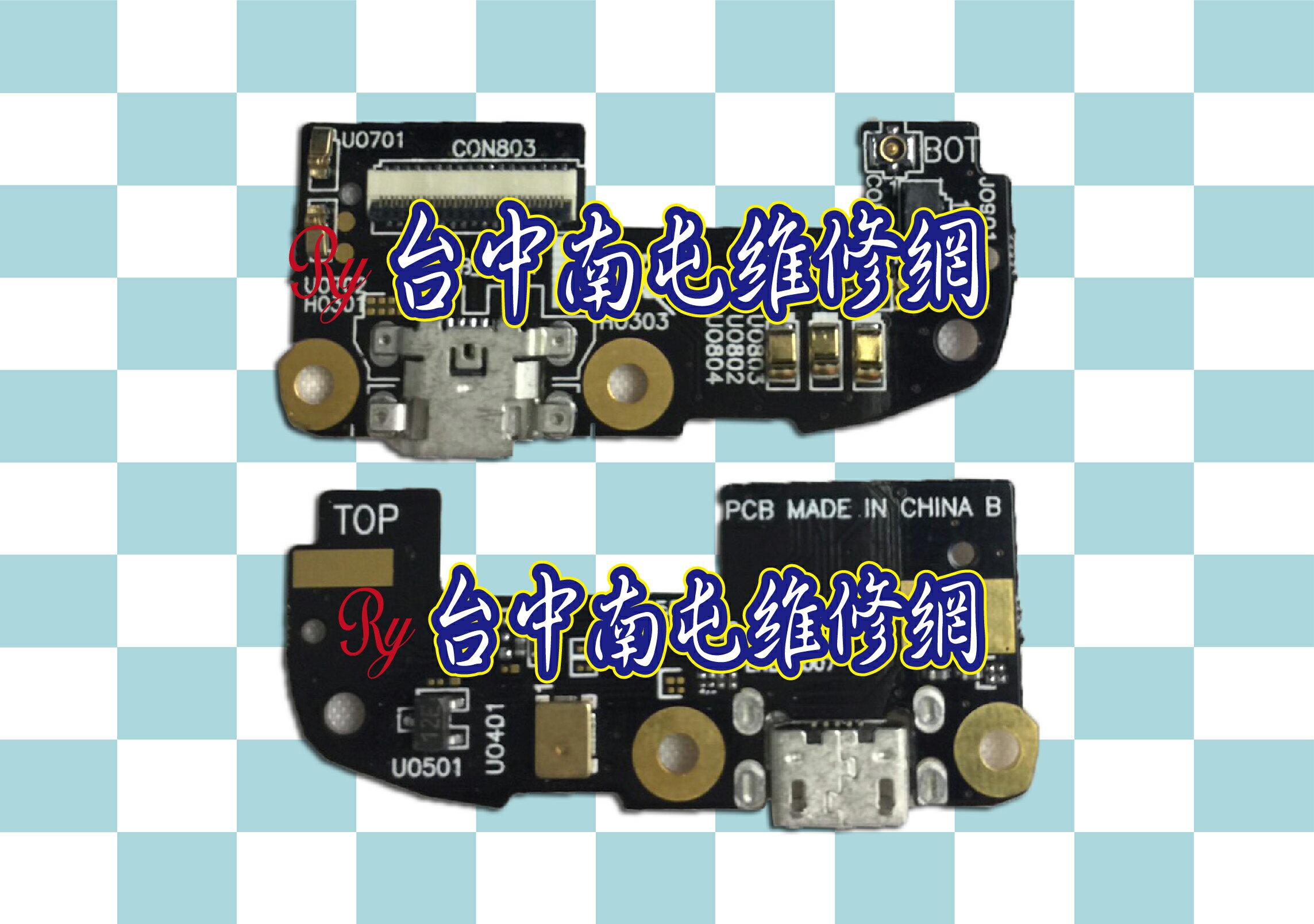 ASUS ZE551ML ZE550ML 尾插排 DIY價 450元-Ry台中南屯維修網 - 限時優惠好康折扣