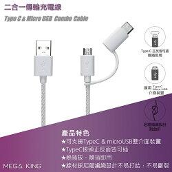 MEGA KING Type C & Micro USB 二合一 傳輸充電線 編織線 傳輸線 充電線 數據線 安卓線【神腦貨】SAMSUNG Note9 Note8 A8 A6 S8 S9 Plus Star J8 J7 J6 J4 J2 Pro/OPPO AX5 R15 Pro A73 A3/HUAWEI nova 3i P20 Pro/ASUS ZenFone ZE554KL ZD552KL
