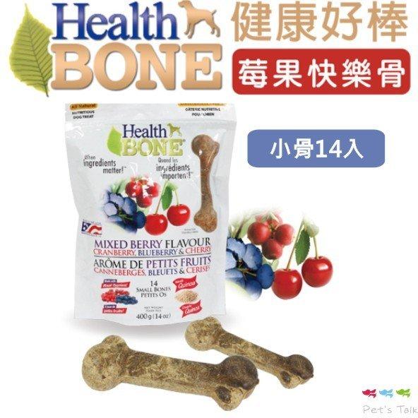 美國HealthBONE健康好棒莓果快樂骨-小骨耐咬磨牙抗憂鬱Pet'sTalk