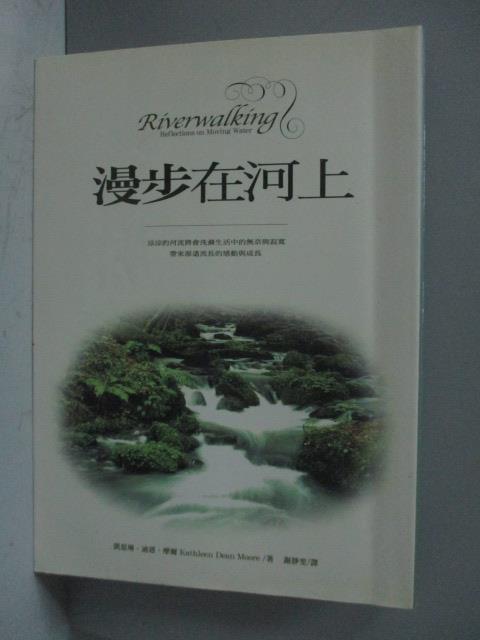 ~書寶 書T2/文學_KAS~漫步在河上_謝靜文 凱思琳.