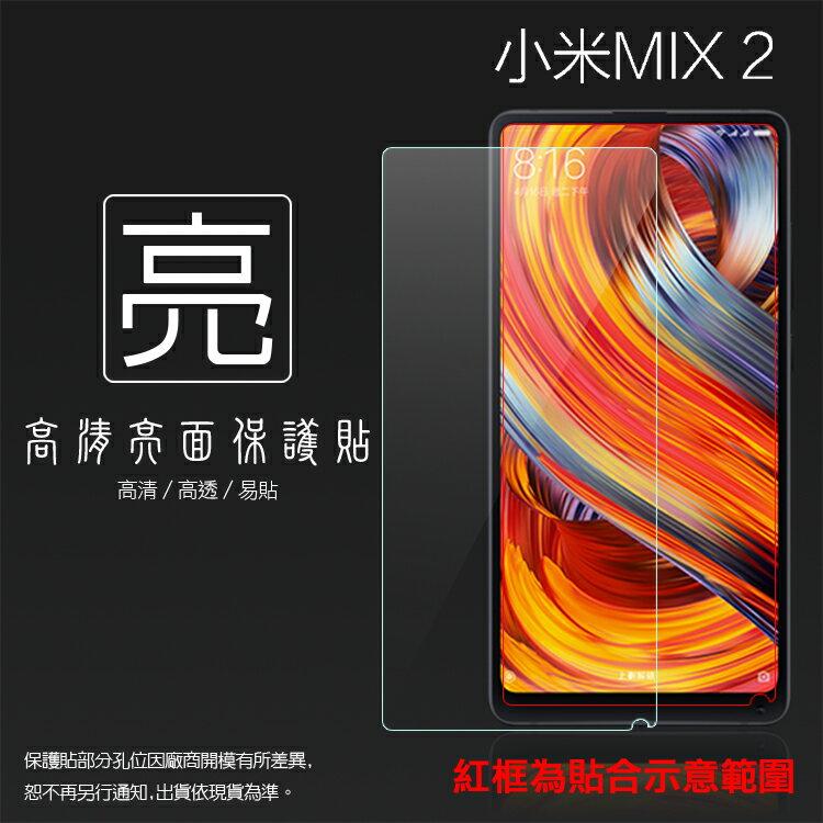 亮面螢幕保護貼 MIUI Xiaomi 小米 小米 MIX 2 MDE5/MIX 2S M1803D5XA 保護貼 軟性 高清 亮貼 亮面貼 保護膜 手機膜