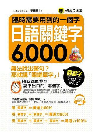 臨時需要用到的一個字:日語關鍵字6,000(附1MP3)