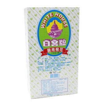 【白宮】醫用棉花(脫脂棉) 130g (盒裝)