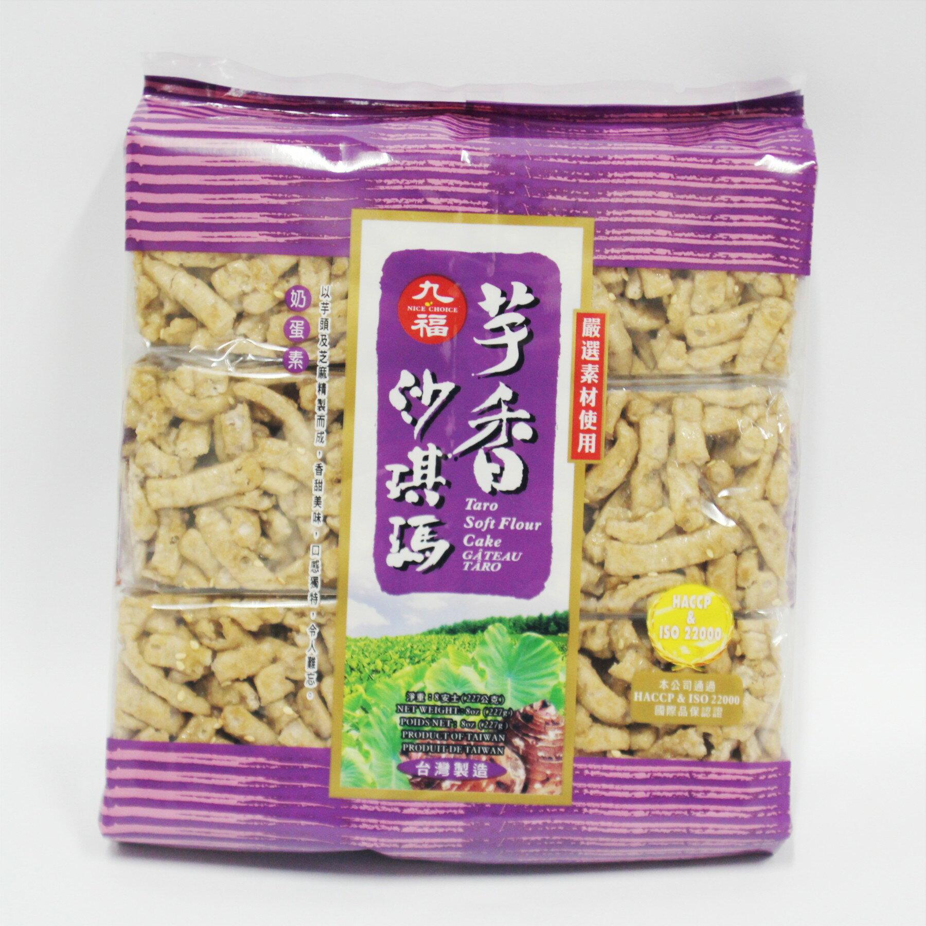 【KTmiss】九福沙琪瑪(蛋奶素) 黑糖 芋香 葡萄芝麻 五榖雜糧