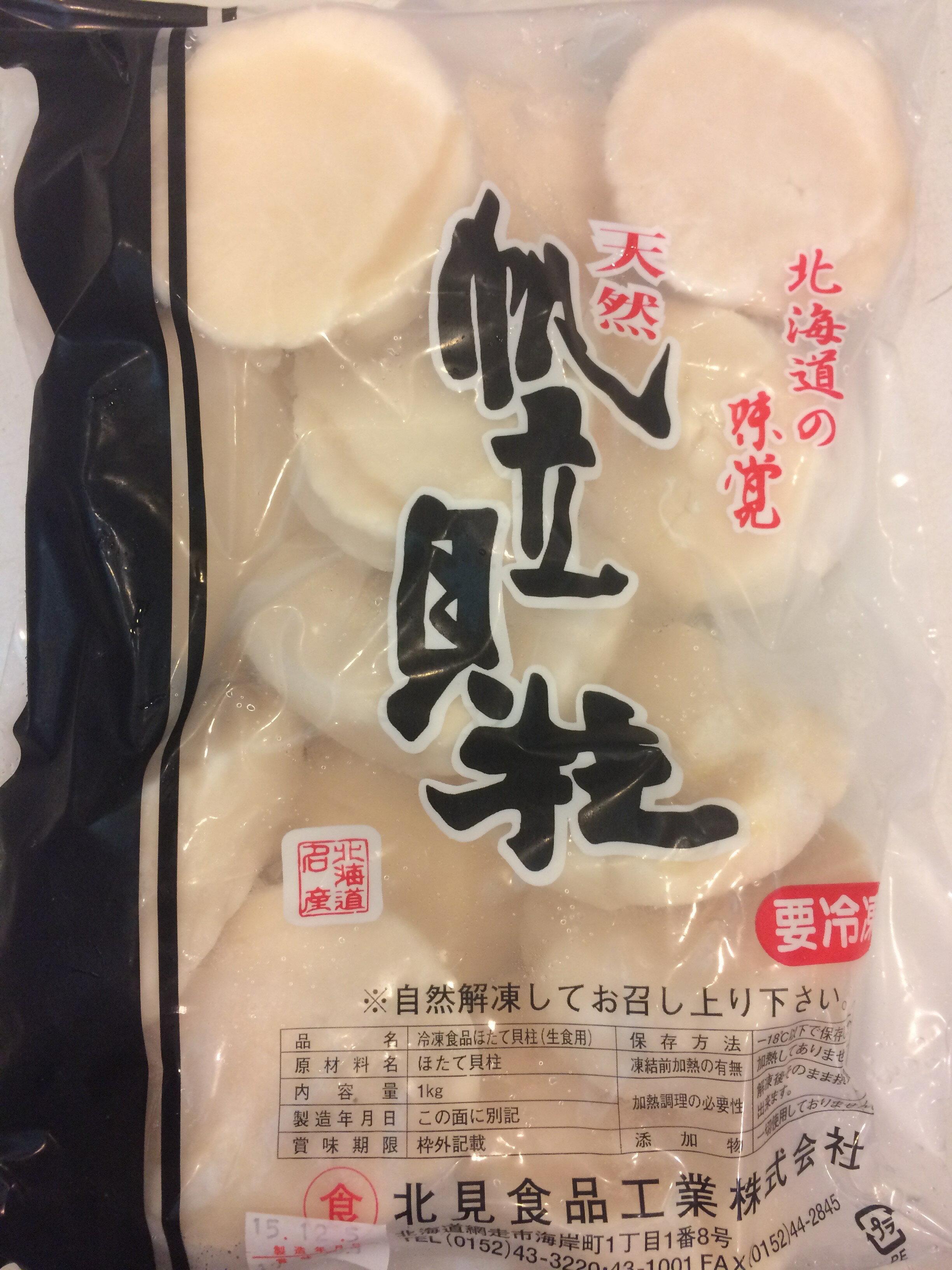 『北海道產』日本原裝頂級3L帆立貝柱,生食用干貝(1kg/盒)