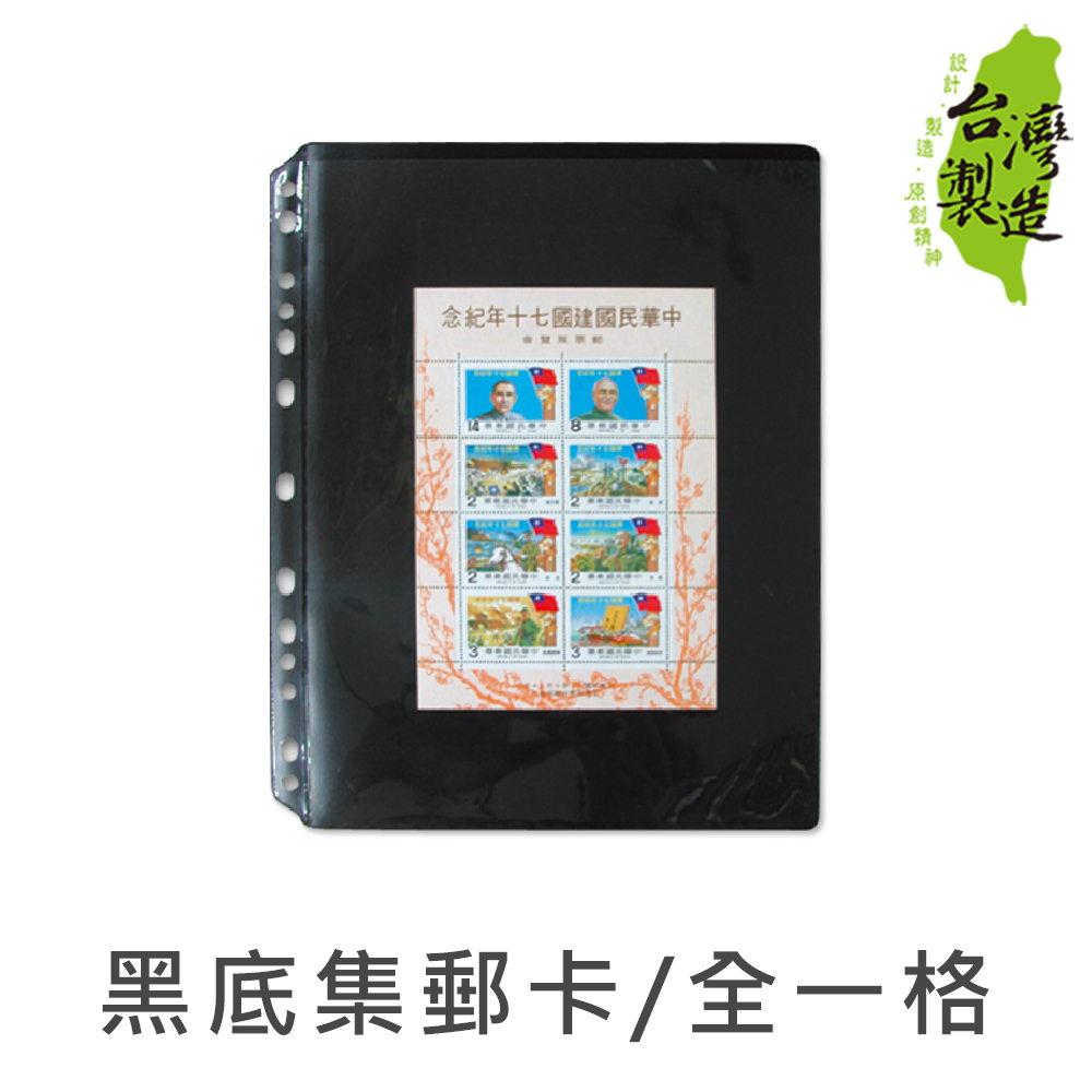 珠友文化 珠友 7746 黑底集郵卡 全一格/ 5張