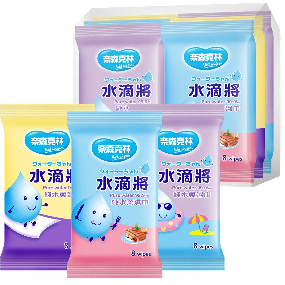 [免運]奈森克林水滴將柔濕巾8抽6包x24組/箱