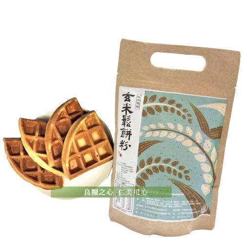 溪州尚水米 玄米鬆餅粉(450g/包)
