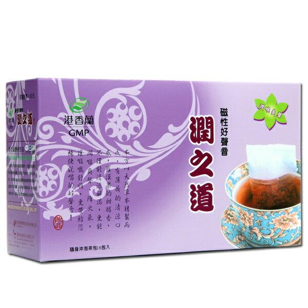 港香蘭 潤之道(16包/盒)x1