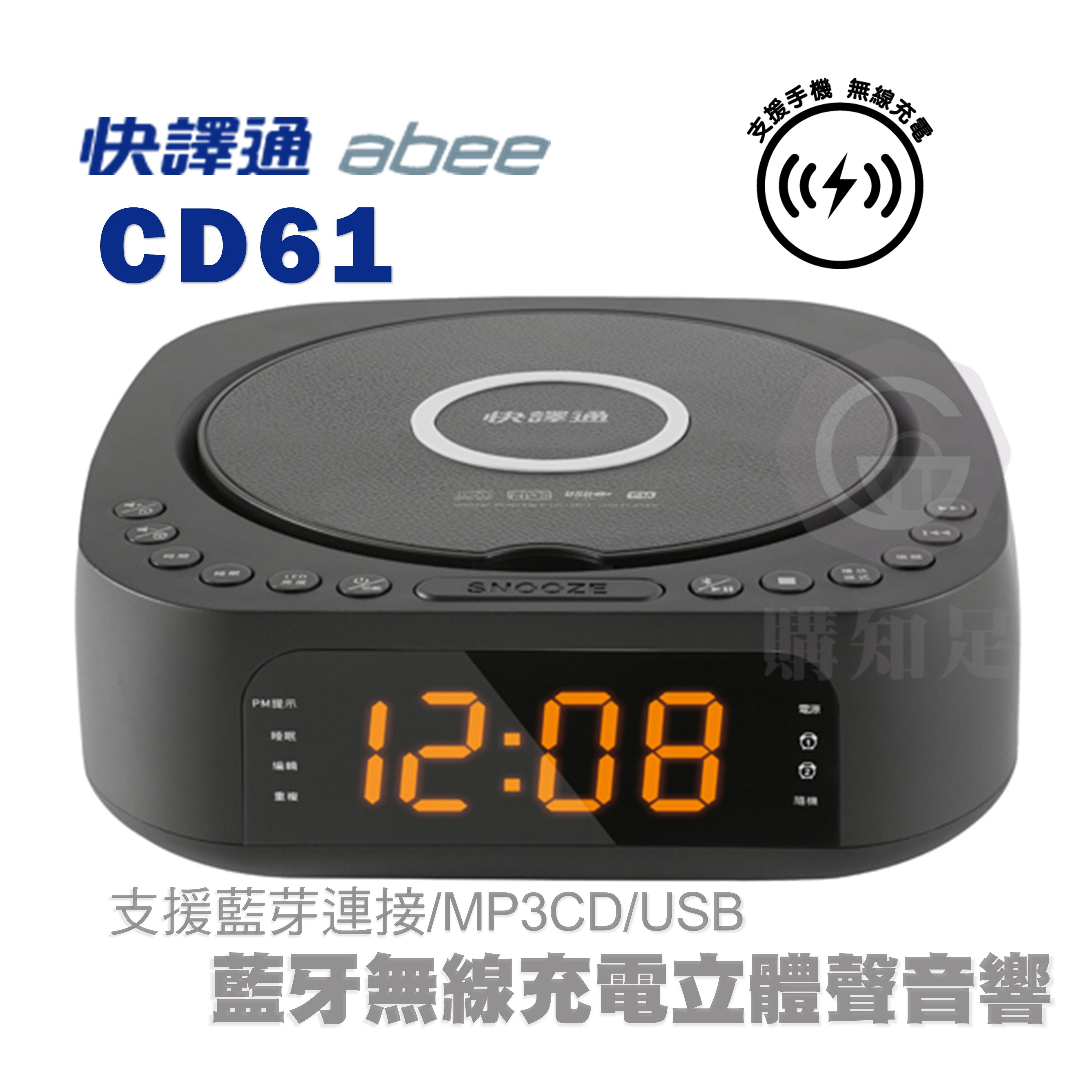 現貨下殺『快譯通 立體聲音響 CD61』多功能 藍牙 手機無線充電 MP3 CD USB 快譯通 Abee【購知足】