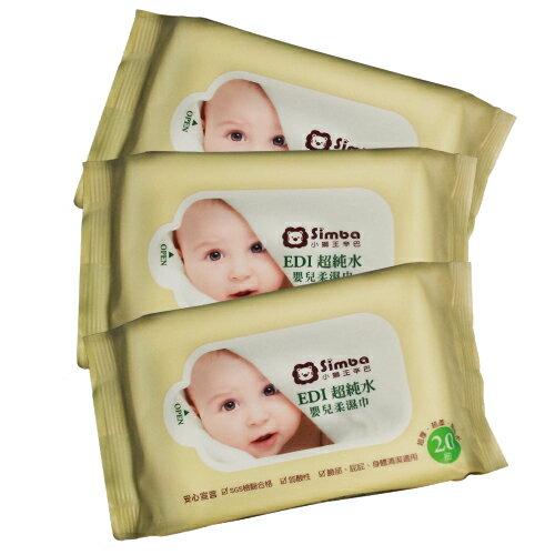 ★衛立兒生活館★小獅王辛巴Simba EDI超純水嬰兒柔濕巾組合包(20抽x3包)-單串S99201