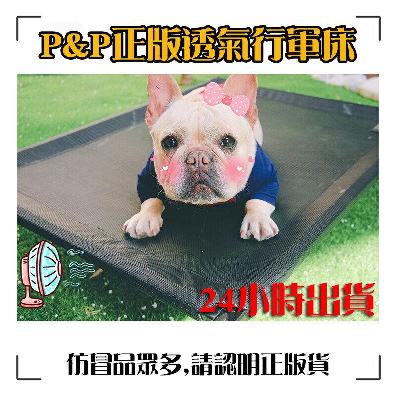 ✨24小時出貨 隔天到✨愛寵奴P  P 行軍床✨透氣網 彈簧床 寵物透氣床 可拆洗寵物床