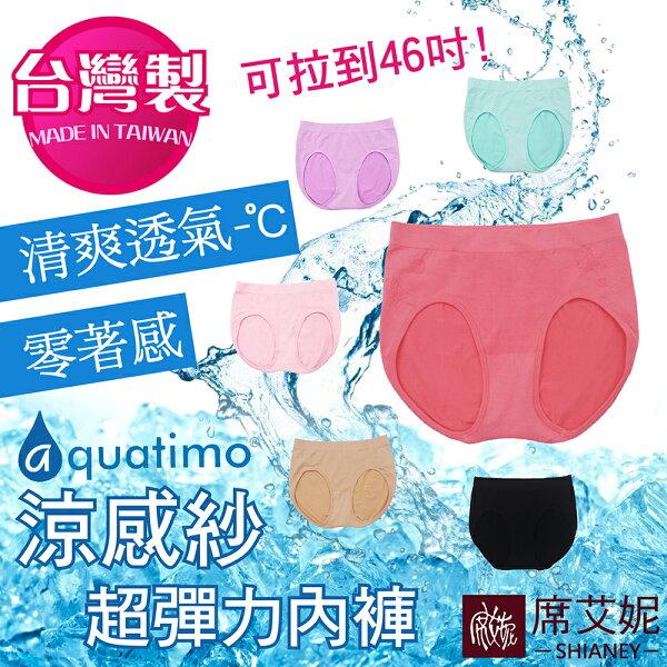 女性中腰超彈力內褲FREESIZE涼感紗台灣製造no.7915-席艾妮shianey
