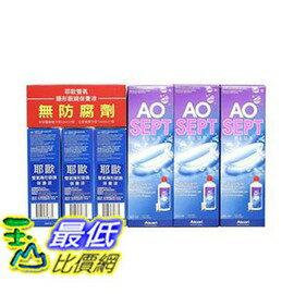 [COSCO代購 如果沒搶到鄭重道歉] 耶歐雙氧保養液重量組 1350毫升(360毫升/3瓶 + 90毫升/3瓶)  W108286