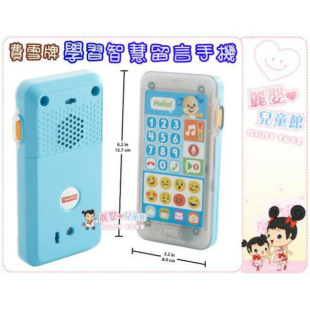 麗嬰兒童玩具館~費雪牌 Fisher-Price-學習智慧留言手機.智能玩具電話.角色扮演玩具 3
