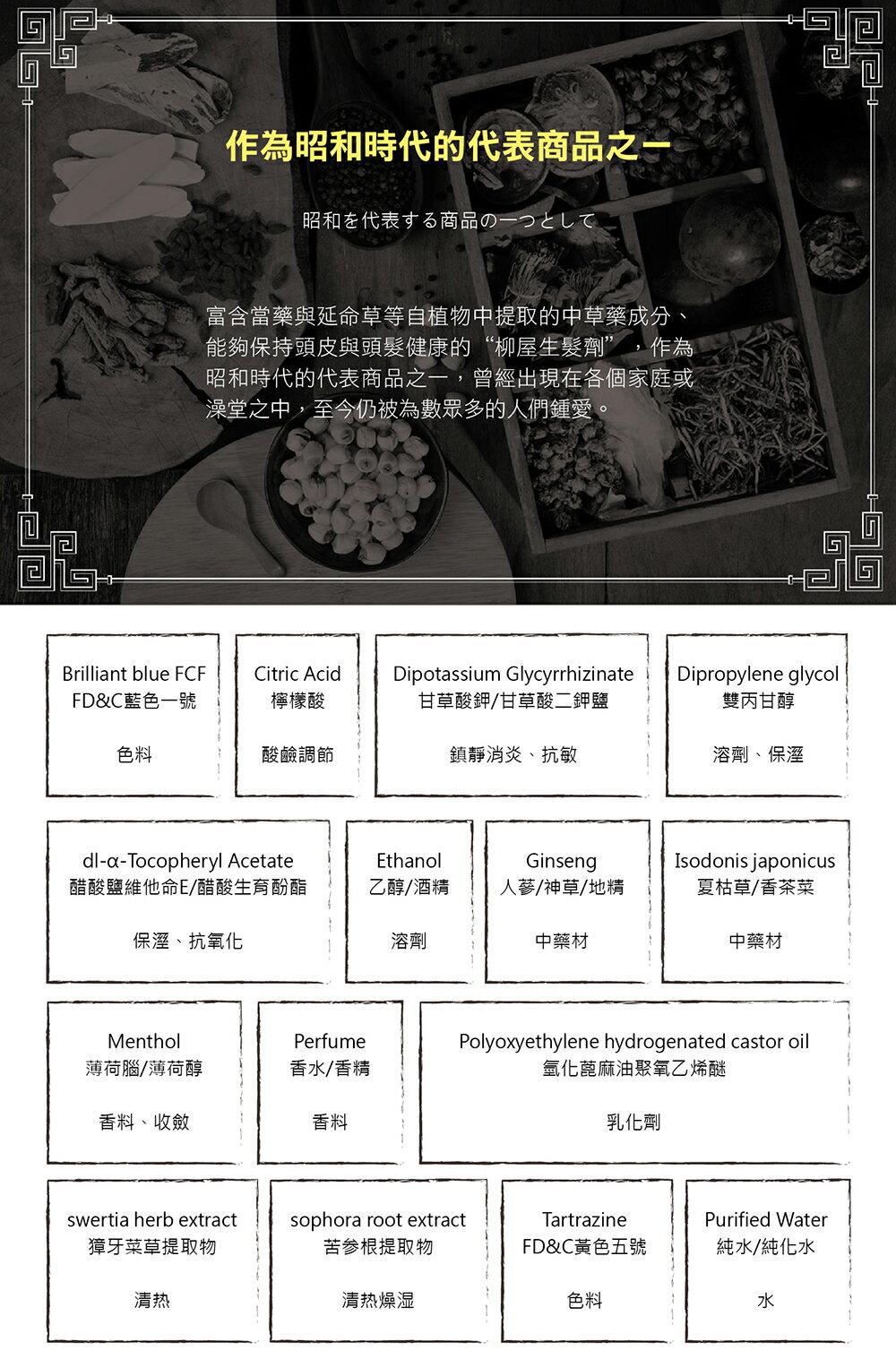 【授權代理正公司貨!髮根營養液】雅娜蒂 YANAGIYA 日本柳屋 頭皮水 頭皮護理 頭皮清潔 240ml 6