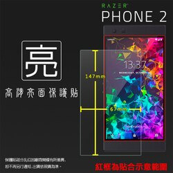 亮面螢幕保護貼 Razer 雷蛇 Phone 2 RZ35-0259 保護貼 軟性 高清 亮貼 亮面貼 保護膜 手機膜