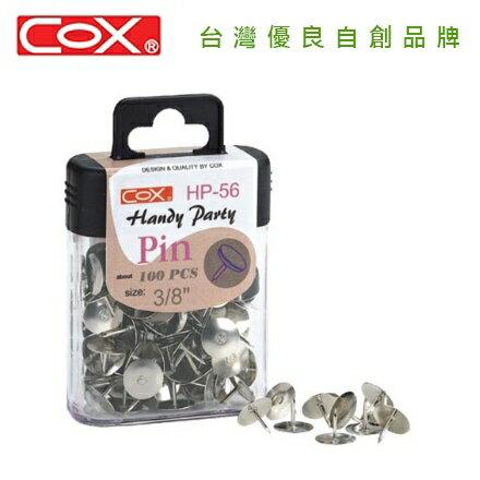 COX 三燕 HP-56 3/8 英吋鍍鎳圖釘 / 盒
