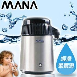 【MANA】蒸餾水機/KW-189