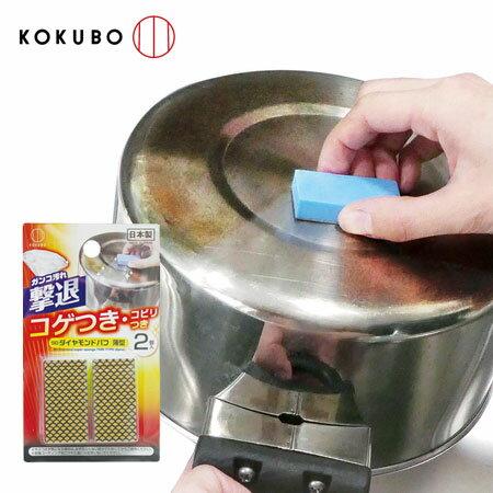 日本 KOKUBO 小久保 鑽石鍋具去汙神奇海綿 2入組 免洗劑 去垢海綿 清潔 海綿 鍋具清潔 廚房 鍋子 焦垢【B063325】