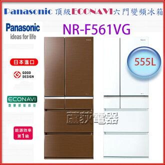 【國際 ~蘆荻電器】全新 日本原裝555L【Panasonic頂級ECONAVI六門變頻冰箱】NR-F561VG