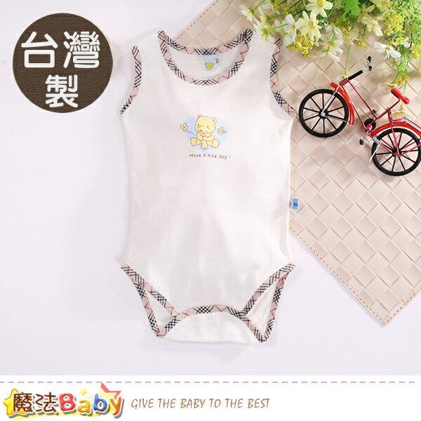 嬰兒包屁衣台灣製純棉無袖連身衣魔法Baby~k50621