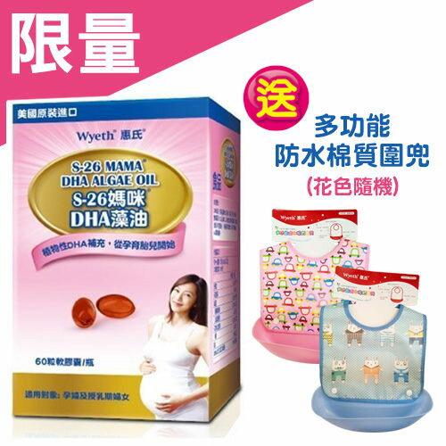 Wyeth惠氏S26媽咪DHA藻油60粒軟膠囊瓶【送多功能防水棉質圍兜乙個】【悅兒園婦幼生活館】