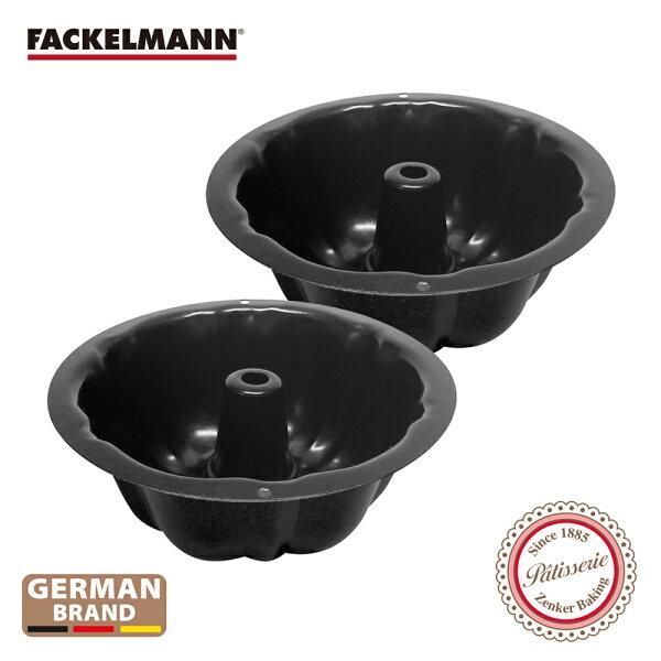 德國Fackelmann迷你烘焙模具兩件組FA-42522