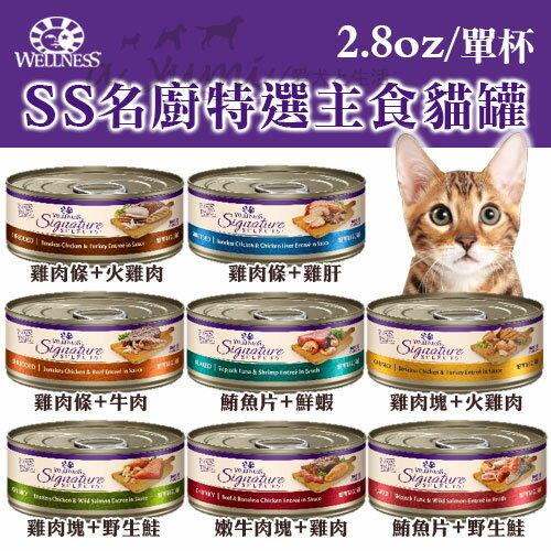 《Wellness寵物健康》CORE無榖 SS名廚特選主食罐(2.8oz)單罐/主食貓罐/無穀貓罐