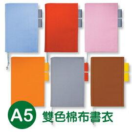 珠友 DI-52027 A5/25K多功能書衣/書套-雙色棉布