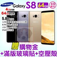 Samsung 三星到Samsung Galaxy S8 4G/64G 贈購物金+滿版玻璃貼+空壓殼 5.8吋 雙卡 智慧型手機