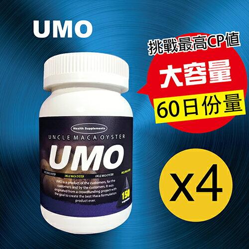 UMO 蠣瑪伯 瑪卡保健膠囊 4瓶(600顆)牡蠣/瑪卡/精胺酸/紅蔘